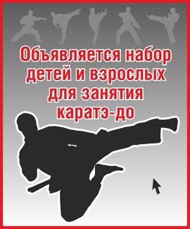 Набор детей и взрослых, для занятия каратэ-до